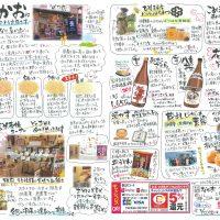 なかお手書き202003